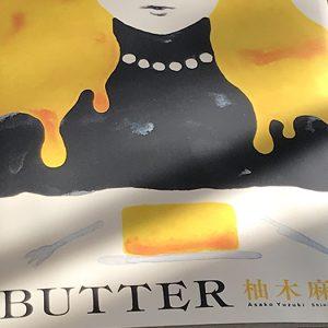 柚木麻子の小説 BUTTER の本の表紙